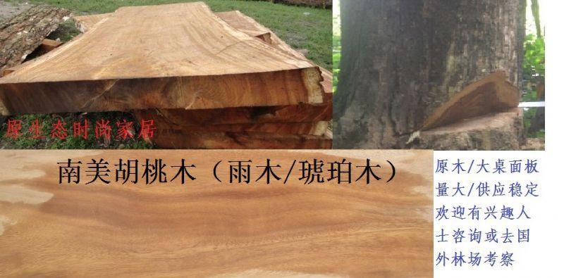 南美胡桃木(雨木,琥珀木)原木--板材原木